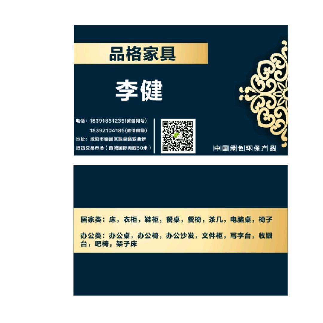 咸阳58同城招聘信息_【咸阳二手餐桌转让|咸阳餐桌求购信息】 - 咸阳58同城